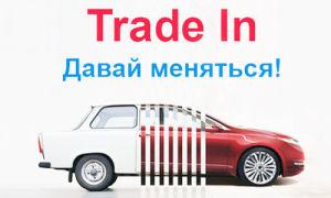 Что такое трейд ин (trade in), условия программы, плюсы и минусы