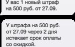 Оплата штрафов гибдд со скидкой 50: закон, срок по постановлению
