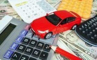 Кредит под залог автомобиля: как оформить, выкуп из залога