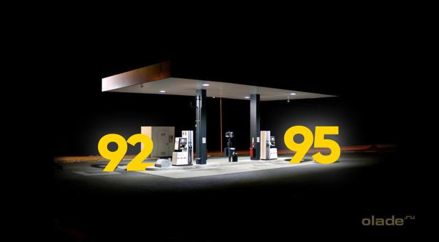 Какой бензин лучше: 92 или 95, каким лучше заправляться