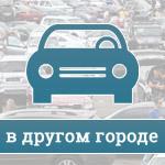 Покупка автомобиля в другом регионе, городе. Как поставить на учет; регистрация авто с рук при покупке в регионе