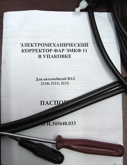 Установка корректора фар своими руками, схема подключения электрокорректора, как установить автоматический корректор