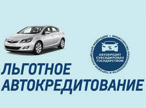 Льготное автокредитование, список автомобилей, условия программы