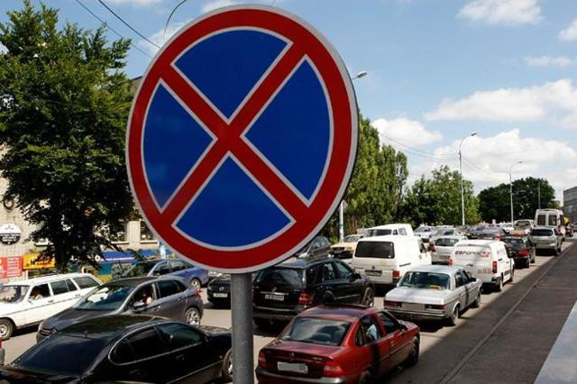 Остановка запрещена: знак, зона действия, штраф