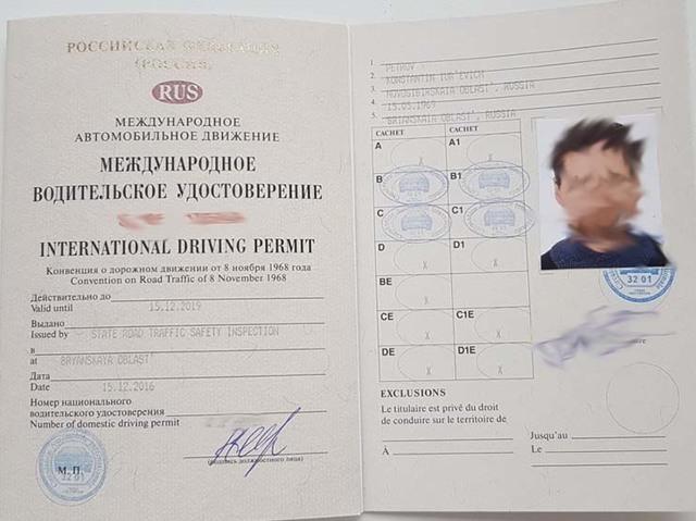 Международное водительское удостоверение: как получить в Москве