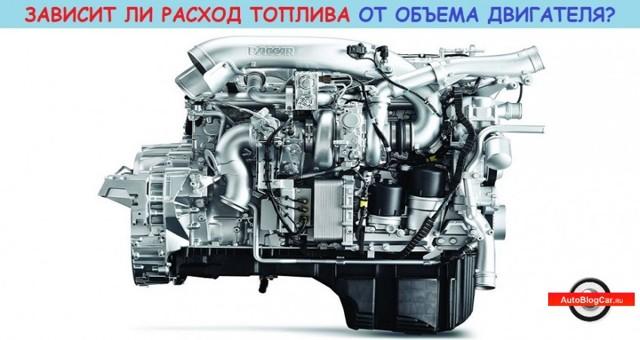 Объем двигателя: что это такое, влияние на расход