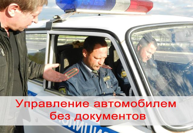 Какие документы нужно возить с собой водителю, всегда иметь при себе
