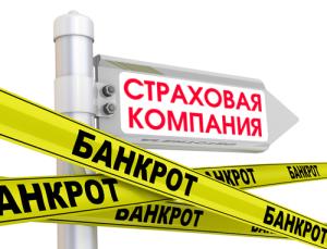 Что делать, если страховая компания обанкротилась (ОСАГО, КАСКО)