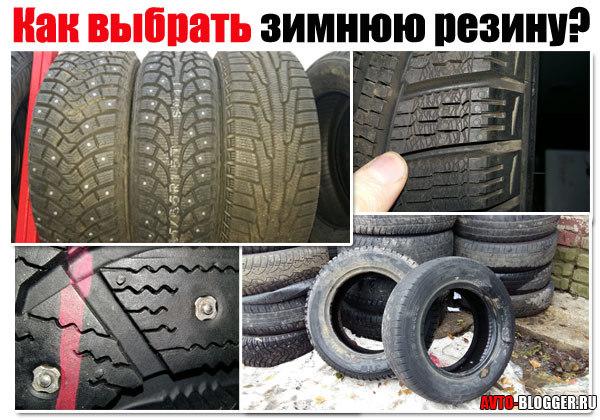 Как выбрать резину на авто правильно, подобрать хорошие шины