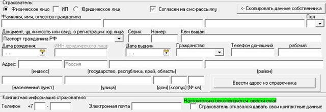 Как оформить электронный полис ОСАГО: пример оформления.
