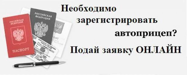 Регистрация прицепа для легкового авто; самодельного, документы