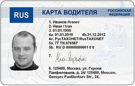 Карта водителя для тахографа: где получить, как пользоваться