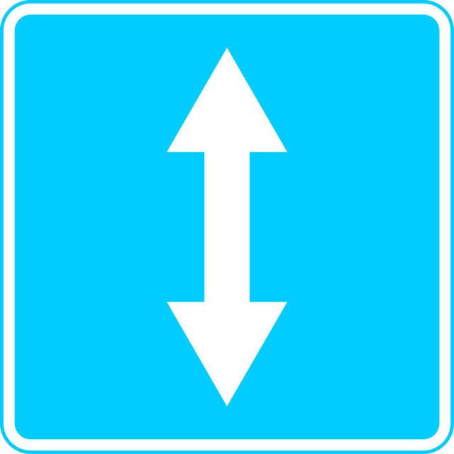 Реверсивное движение. Правила проезда.