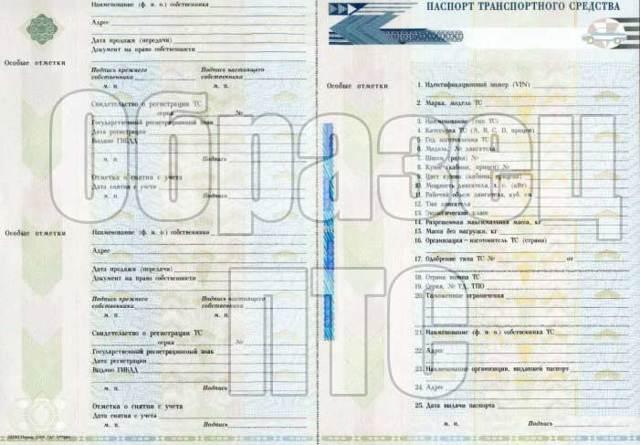 ПТС автомобиля: что это, образец, документы, как заполнить
