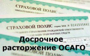 Расторжение КАСКО, порядок досрочного расторжения договора