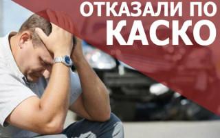 Причины отказа в страховой выплате (ОСАГО, КАСКО)