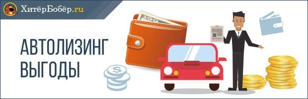 Лизинг авто для физических лиц: что это, как лучше купить