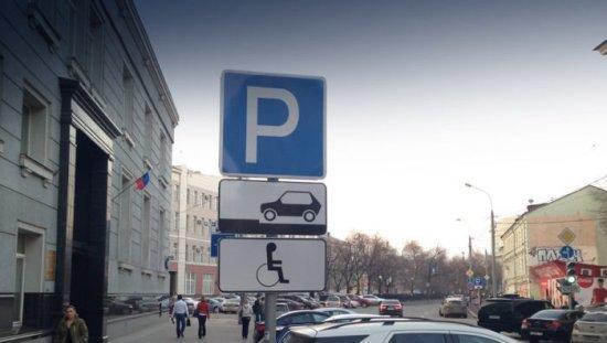 Какой штраф за парковку на месте для инвалидов 2016