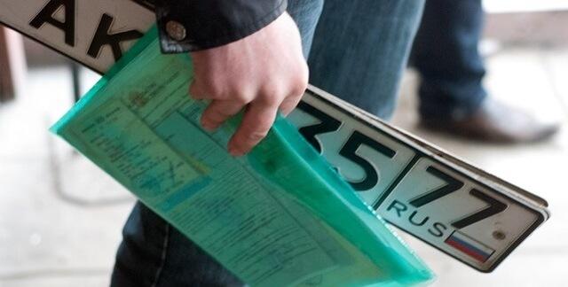 Регистрация авто в ГИБДД 2016, документы для постановки авто на учет
