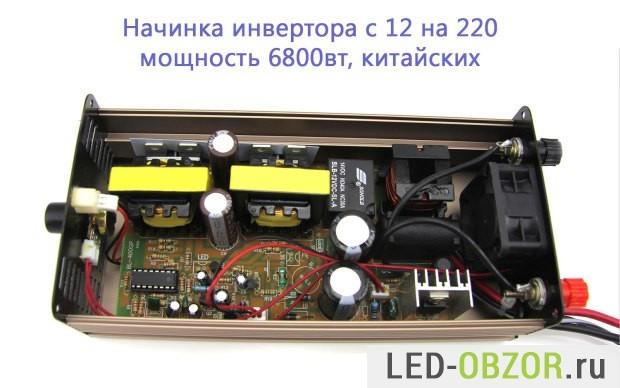 Автомобильный инвертор 12 220v своими руками