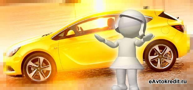 Как не купить кредитный автомобиль (под залогом)