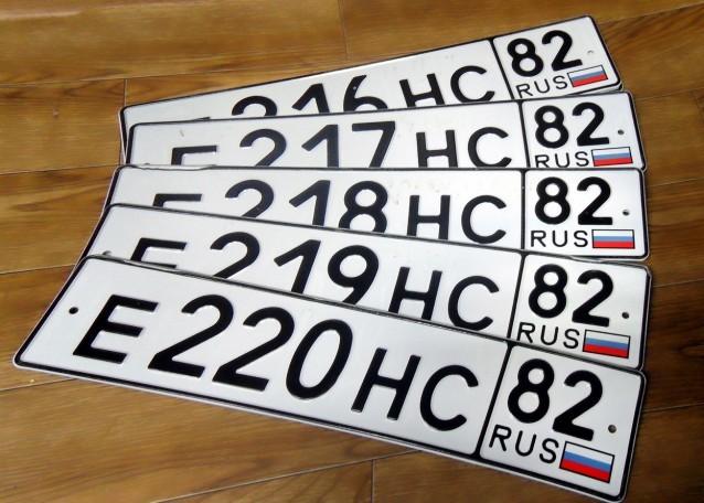 Дубликат госномера на автомобиль, цена номерных знаков