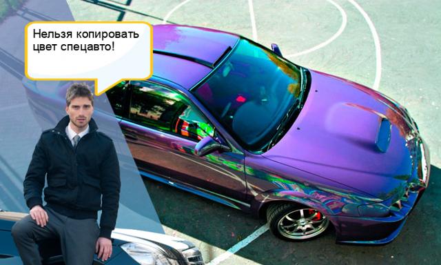Можно ли перекрашивать машину в другой цвет, замена цвета ГИБДД