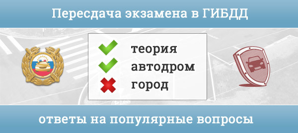 Пересдача экзамена на права в гаи. Нововведения 2015.