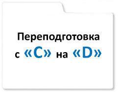 Водительская категория Д: пдд, экзамен, описание, сколько стоит