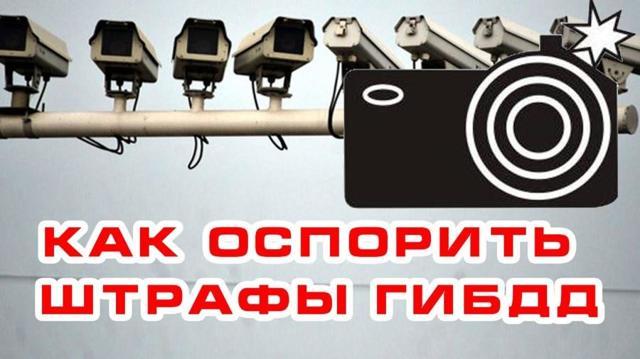 Как оспорить штраф ГИБДД с камер (за парковку, превышение и т.д)